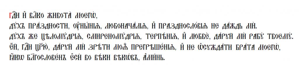 Святаго_Ефрема_Сирина_Молитва (1)